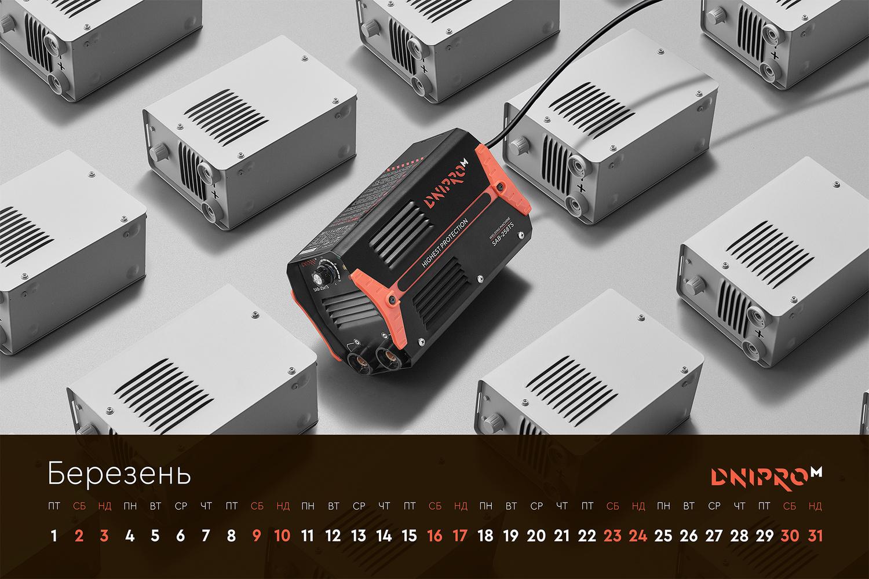Part of the industrial calendar by Vitalik Budeii