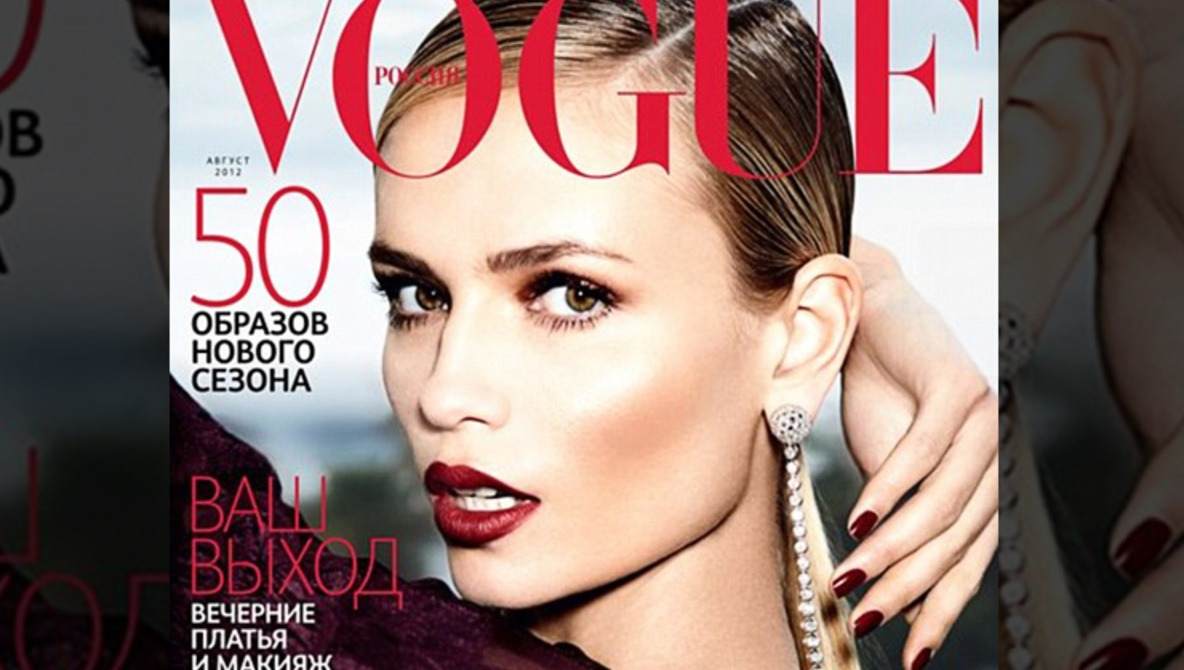 The 'Missing' Arm On The Cover Of Vogue Russia: Photoshop Or Angle?